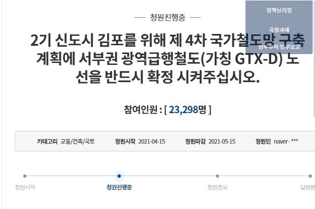 김포 GTX-D 노선 청와대 국민청원 2만3천명 동의