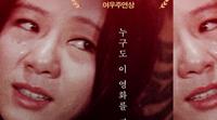 20대 윤여정을 만난다…'화녀' 5월 1일 재개봉