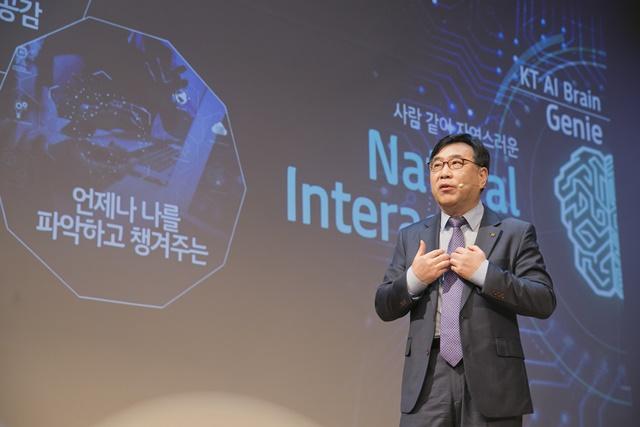 10월 30일 서울 종로구 광화문 KT스퀘어에서 열린 AI 컴퍼니 선언 기자간담회에서 KT 서비스연구소 백규태 소장이 AI 기술전략을 발표하고 있다/KT 제공