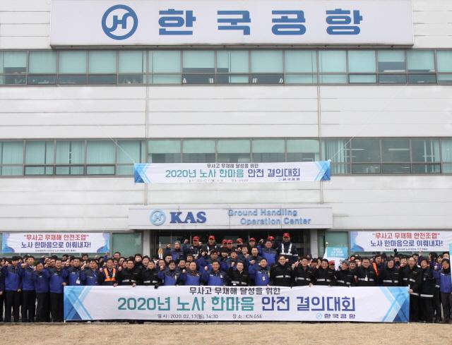 한국공항, 노사 한마음 안전 결의대회 실시