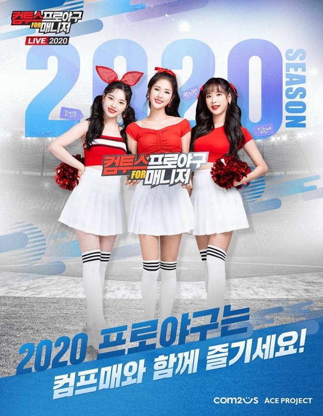 컴투스프로야구 for 매니저 LIVE 2020', 신규 업데이트 실시