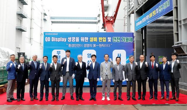 삼성디스플레이는 1일 충남 아산사업장에서 이동훈 사장을 비롯한 경영진들과 협력사 관계자들이 참석한 가운데, 'QD 설비 반입식'을 개최했다. /삼성디스플레이 제공