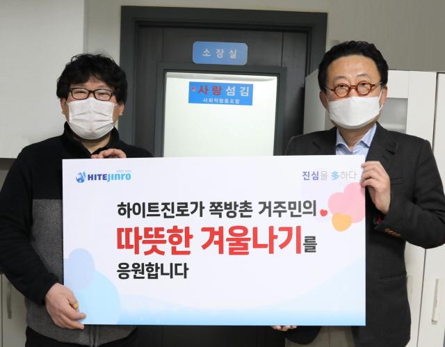 하이트진로, '따뜻한 겨울나기' 쪽방촌 후원