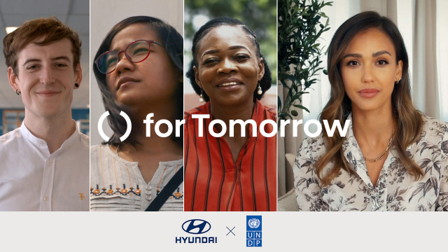 현대차, UNDP와 지속가능한 미래 솔루션 첫 공개