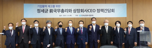 한국상장회사협의회, 정세균 前 국무총리와 CEO 간담회 개최