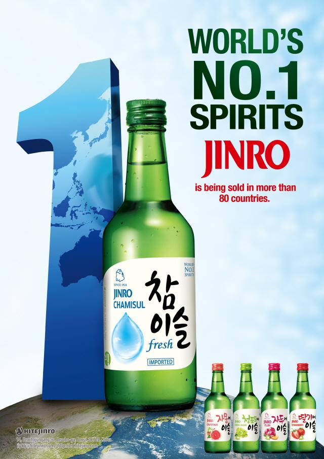 하이트진로, '진로(JINRO)' 세계 증류주 판매 1위 브랜드 선정