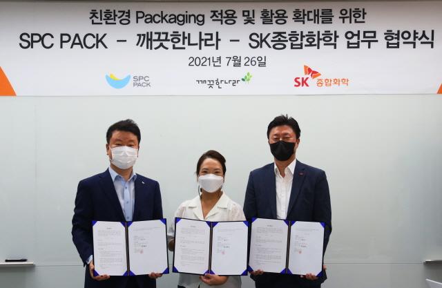 SPC팩, 깨끗한나라∙SK종합화학과 친환경 MOU 체결