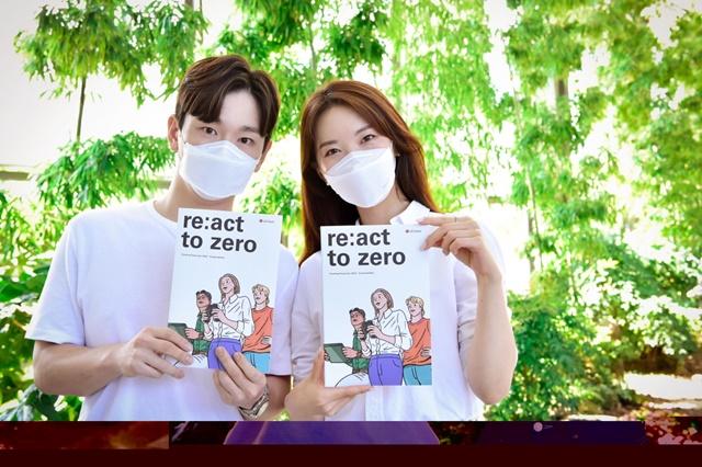 LG화학, '탄소·순환·사람' 테마로 지속가능경영 보고서 발간