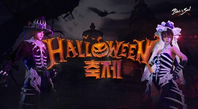 엔씨소프트 '블레이드 & 소울', 'Halloween 축제' 이벤트 진행