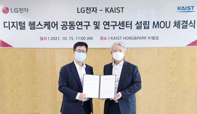 LG전자-카이스트, 디지털 헬스케어 연구센터 설립 MOU